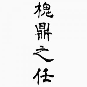 槐鼎之任(かいていのにん) - ...