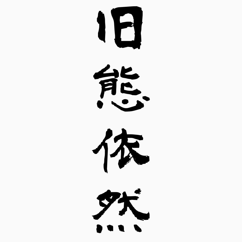 旧態依然(きゅうたいいぜん) - 四字熟語-壁紙/画像:エムズライファー