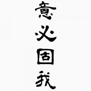 意必固我(いひつこが) - 四字...