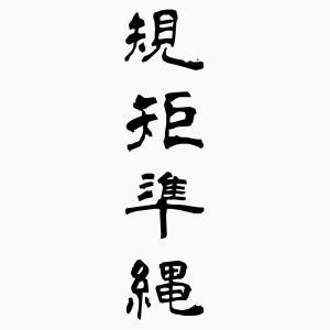 規矩準縄(きくじゅんじょう) -...