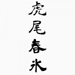 虎尾春氷(こびしゅんぴょう) - 四字熟語-壁紙/画像:エムズライファー