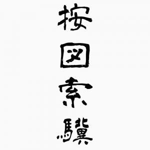 「図」を含む4字熟語や名詞など:漢字書き順(筆順) …