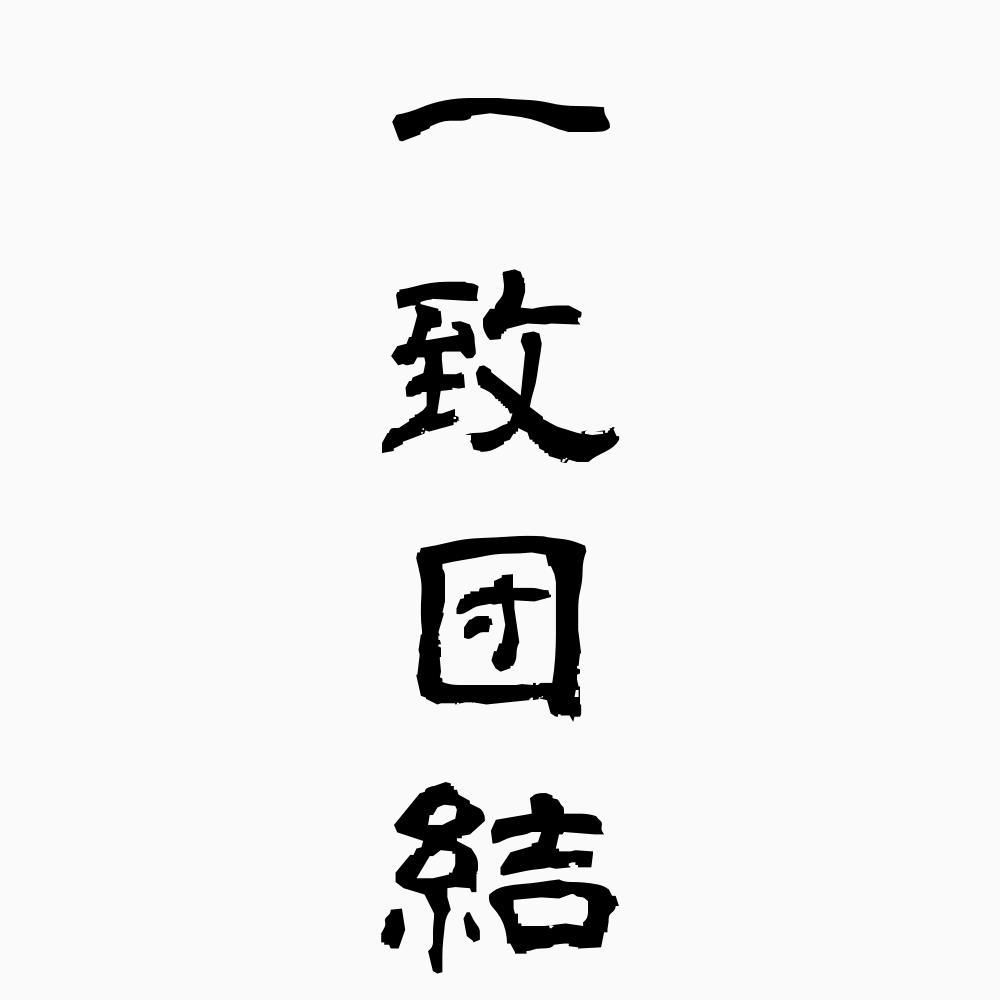 一致団結-四字熟語-壁紙/画像