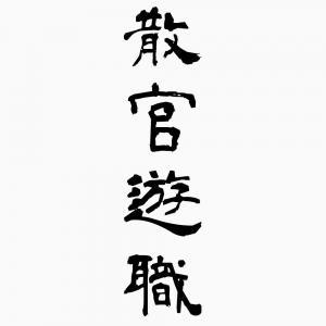散官遊職-四字熟語-壁紙/画像