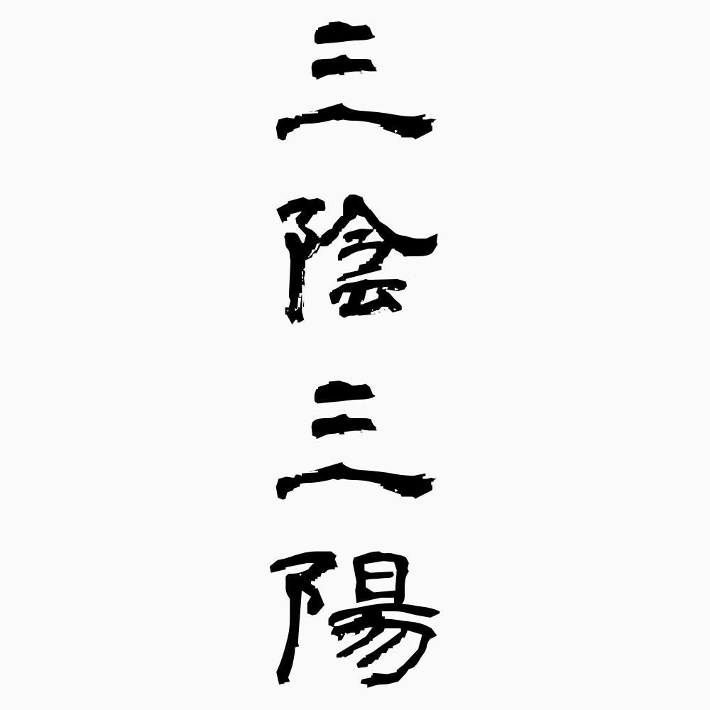三陰三陽-四字熟語-壁紙/画像