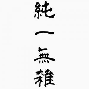 純一無雑-四字熟語-壁紙/画像