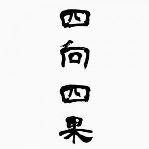 四向四果(しこうしか) - 四字...