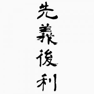 出処進退(しゅっしょしんたい)...