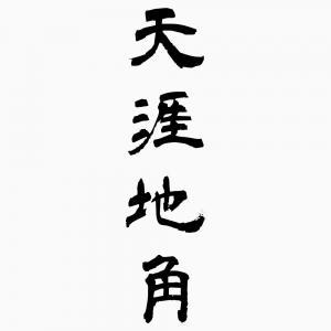 - 四字熟語辞典オンライン