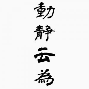 動静云為(どうせいうんい) - ...