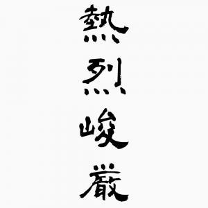 熱烈峻厳(ねつれつしゅんげん)...