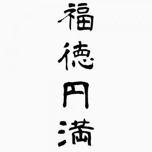 福徳円満-四字熟語-壁紙/画像
