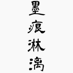 墨痕淋漓-四字熟語-壁紙/画像