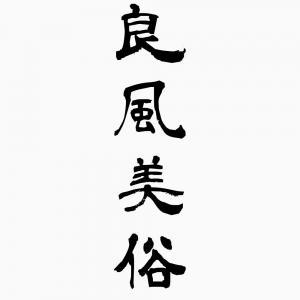 良風美俗(りょうふうびぞく) -...