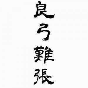良弓難張-四字熟語-壁紙/画像