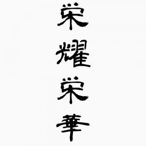 栄耀栄華(えいようえいが) - ...