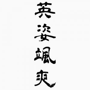英姿颯爽(えいしさっそう) - 四字熟語-壁紙/画像:エムズライファー