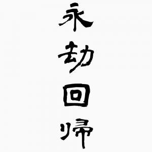 永劫回帰(えいごうかいき) - ...