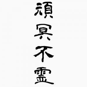 頑冥不霊(がんめいふれい) - ...