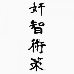 奸智術策-四字熟語-壁紙/画像