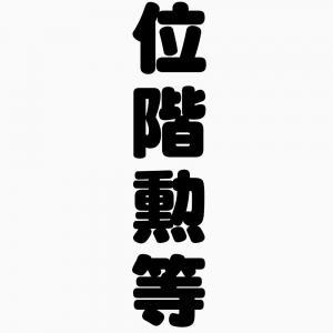 位階勲等-四字熟語-壁紙/画像