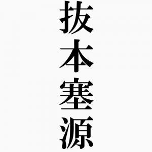 抜本塞源-四字熟語-壁紙/画像