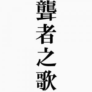 聾者之歌-四字熟語-壁紙/画像