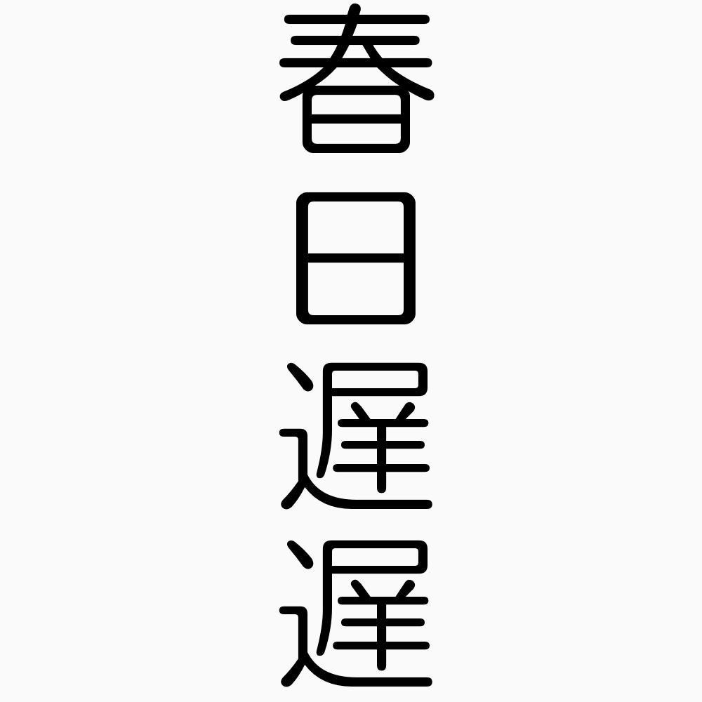 春日遅遅(しゅんじつちち) - ...