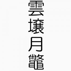 雲壌月鼈(うんじょうげつべつ)...