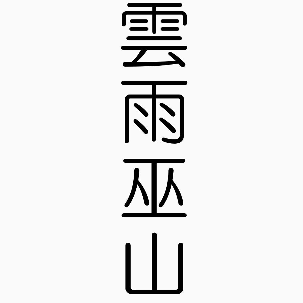 雲雨巫山(うんうふざん) - 四字熟語-壁紙/画像:エムズライファー